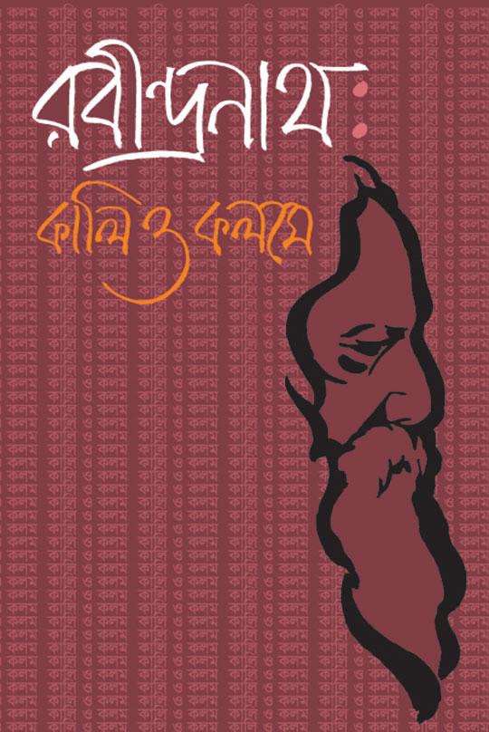 রবীন্দ্রনাথ: কালি ও কলমে