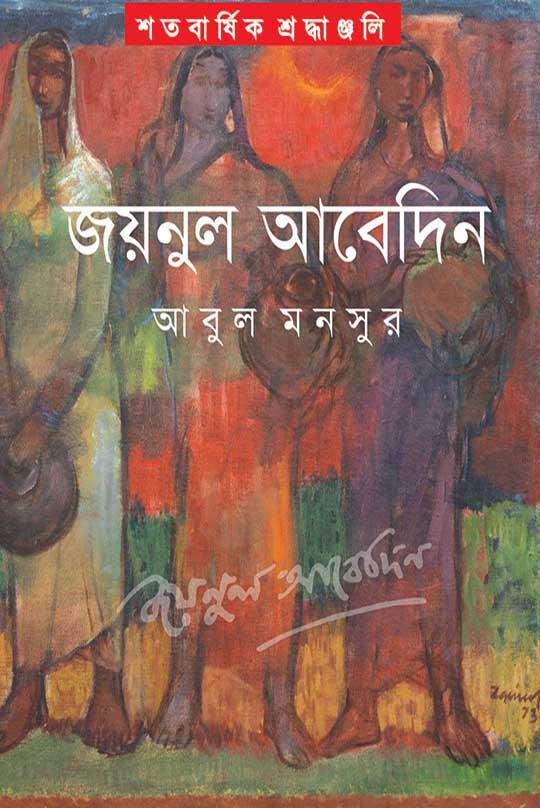 শতবার্ষিক শ্রদ্ধাঞ্জলি: জয়নুল আবেদিন