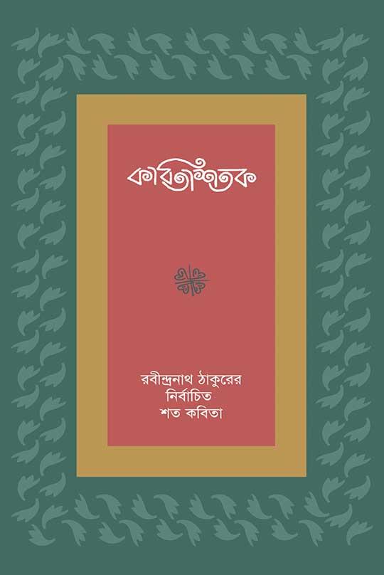 কবিতাশতক রবীন্দ্রনাথ ঠাকুরের নির্বাচিত শত কবিতা