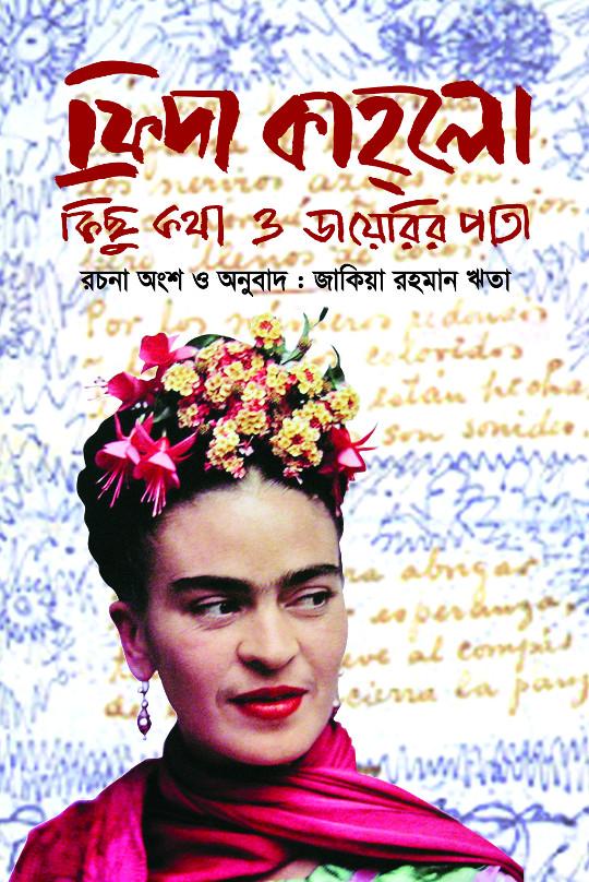 ফ্রিদা কাহলো : কিছু কথা ও ডায়েরির পাতা