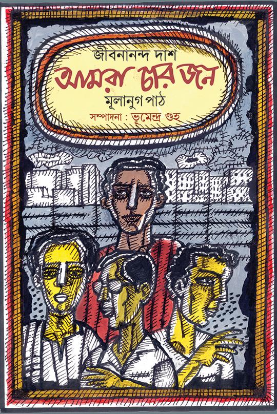 জীবনানন্দ দাস: আমরা চারজন মূলানুগপাঠ