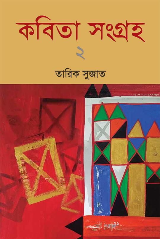 কবিতা সংগ্রহ-২