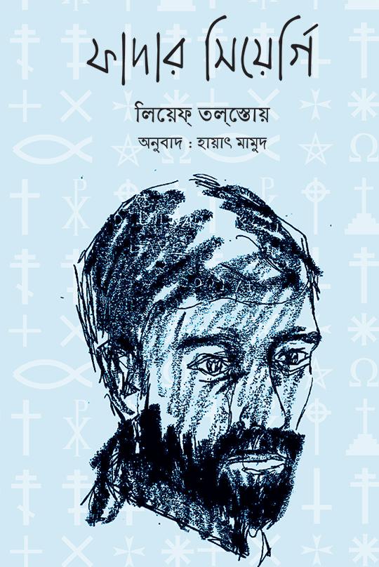 ফাদার সিয়ের্গি