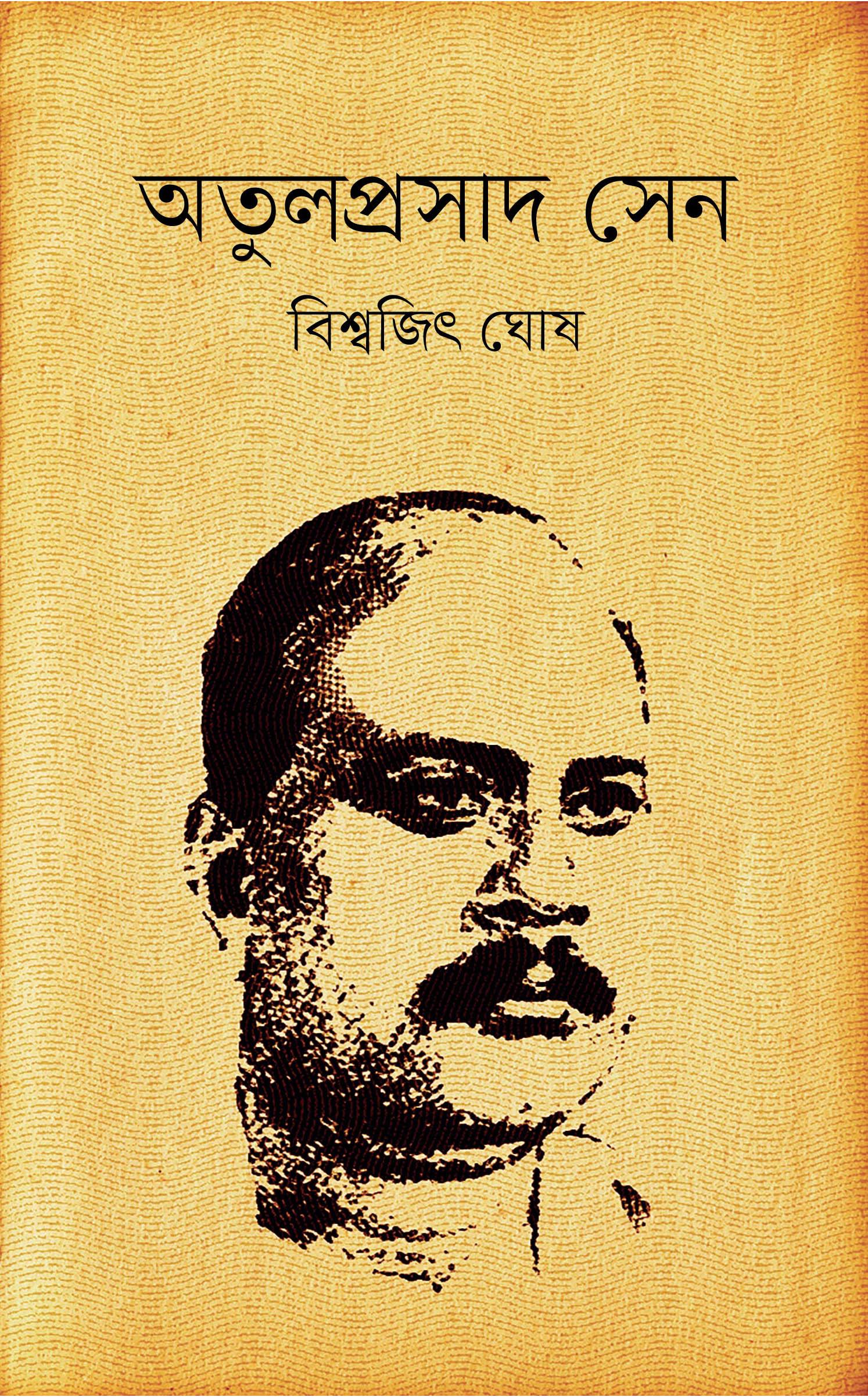 অতুলপ্রসাদ সেন