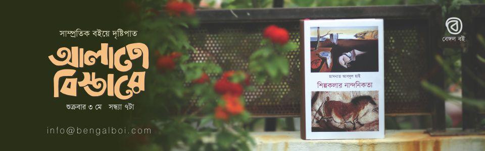 শিল্পকলার নান্দনিকতা বইটি নিয়ে আলাপে বিস্তারে আলোচনা