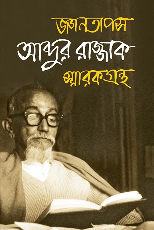 জ্ঞানতাপস আব্দুর রাজ্জাক স্মারকগ্রন্থ