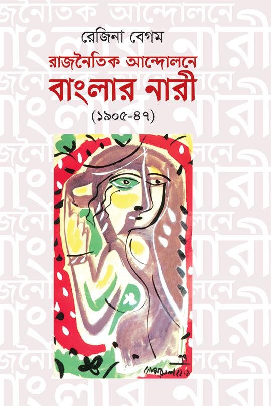 রাজনৈতিক আন্দোলনে বাংলার নারী (১৯০৫-১৯৪৭)