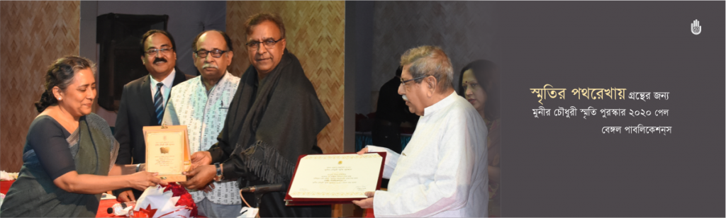 Munier Choudhury Memorial Award - Smirititr Pothorekhay - Bengal Publications